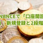 【BINANCE(バイナンス)】初心者でも安心!登録方法を分かりやすく解説!