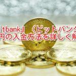 【bitbank】ビットバンク:口座の有効化と日本円の入金方法を分かりやすく解説します!
