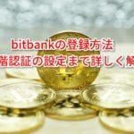 【bitbank】ビットバンクの登録方法を分かりやすく解説します!