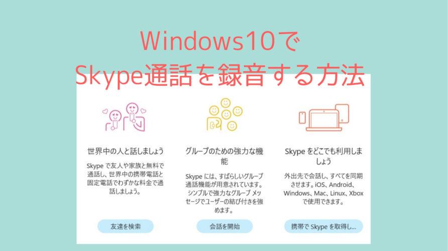 Windows10でSkype通話を録音!Skypeバージョン8の入手方法と操作画面